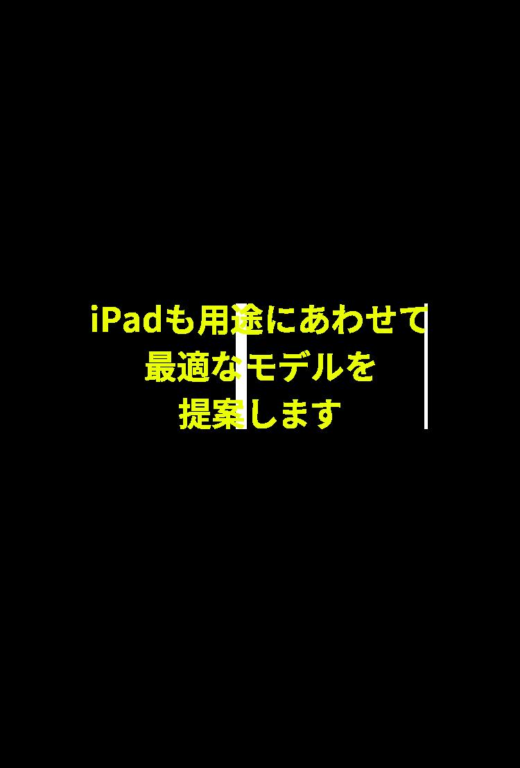 iPadも用途にあわせて最適なモデルを提案します